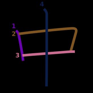 stroke order diagram of kanji '中'