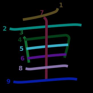 stroke order diagram of kanji '重'