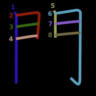 stroke order diagram of kanji '門'